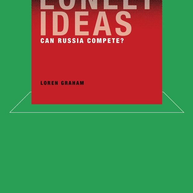 Имперское наследие: история гибели инноваций в России — Книги на Look At Me