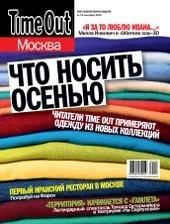 Time Out: Театрализованные представления — Журналы на Look At Me