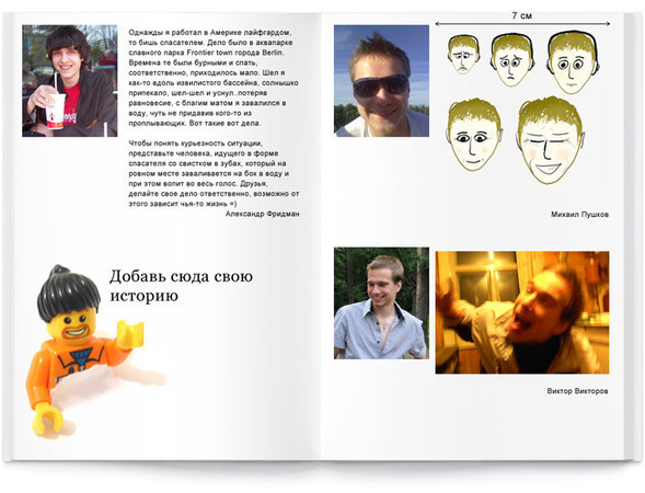 Проект 500 историй — Книги на Look At Me