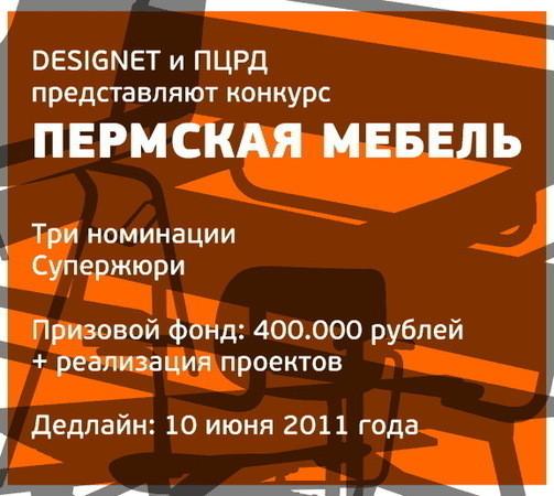 Дизайнеры, Пермь вознаградит вас за идеи мебели!