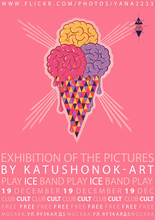 Выставка картин Яны Катушонок