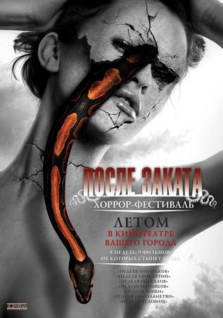 «После Заката» - 9 фильмов, ради которых стоит умереть — Кино на Look At Me