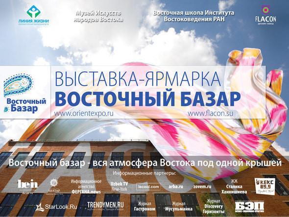 Приглашаю на выставку-ярмарку ВОСТОЧНЫЙ БАЗАР!!!! 8-10 АПРЕЛЯ, Дизайн-завод ФЛАКОН — Промо на Look At Me