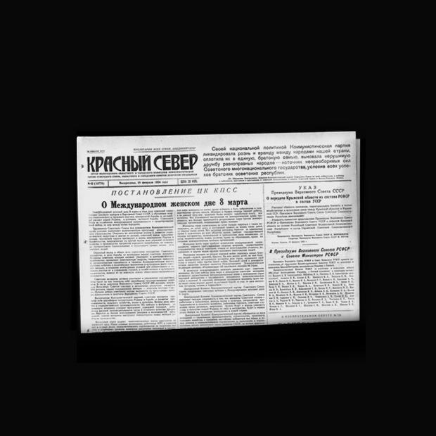 Как писали в советских газетах о присоединении Крыма к Украине