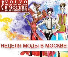 Коллекции ведущих российских дизайнеров появились в Интернете за неделю до премьерного показа — Мода на Look At Me