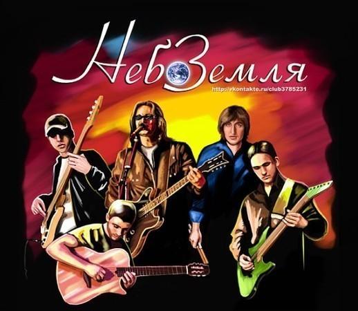 Рок-группа НебоЗемля Новая волна Русского рока