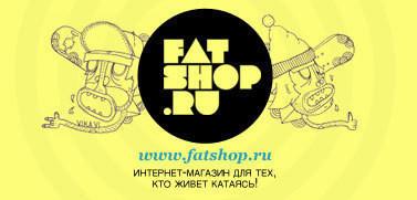 Британские ученые доказали: интернет-магазин FATSHOP.RU создан для тех, кто живет катаясь! — Промо на Look At Me
