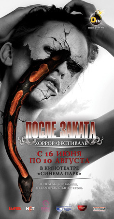 AFTER DARK HORRORFEST — Новости на Look At Me