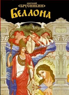 """АСТ! """"Беллона"""" Б. Акунин-А.Брусникин — Книги на Look At Me"""