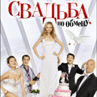 Свадьба по обмену — Кино на Look At Me