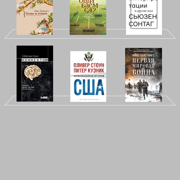 Люди ошибаются, углеводы убивают: 11 книг августа за 5 минут