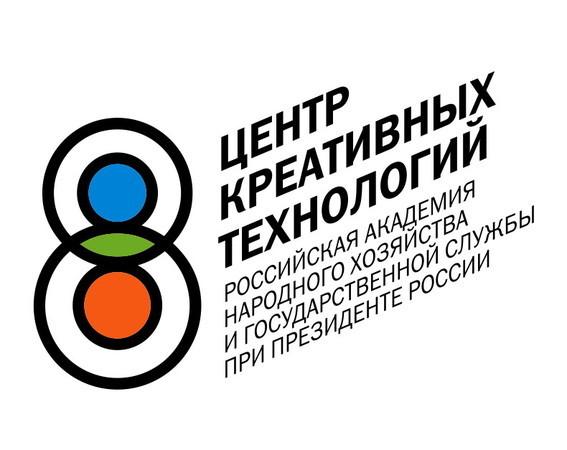 Центр креативных технологий АНХ при Правительстве РФ