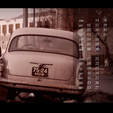 Календарь Москва-2011