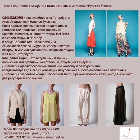Летняя коллекция от бренда osome2some в магазине Русская Улица!