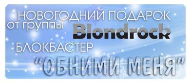 "Blondrock - ""Обними меня"" — Музыка на Look At Me"