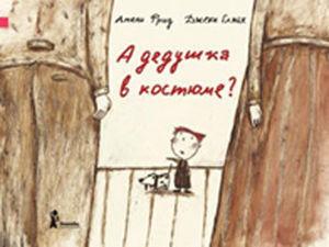 «А дедушка в костюме?» — Книги на Look At Me