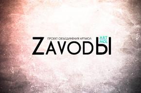 ZAVODЫ. ss 2011 — Промо на Look At Me