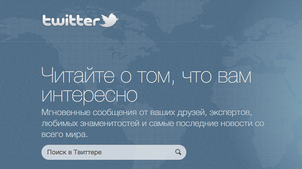 Twitter: теперь и на русском — Медиа на Look At Me