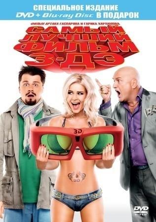 3D технологии в кино: все новое – это хорошо забытое старое — Кино на Look At Me