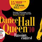 Выиграй 2 билета на DANCEHALL QUEEN 2010!