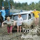 Typical Russian или что иностранцы думают о русских?
