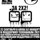 Клуб А2 – ЗА 2х2! Музыкой – за справедливость!