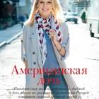 Александра Ричардс для русского TATLER