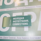 Проект МОЛОДАЯ ФОТОГРАФИЯ. Пришли свои работы!