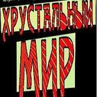 Театральный проект «Хрустальный мир»при участии MUJUICE