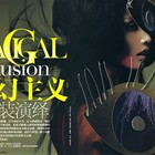 Magical illusion (China Harper's Bazaar, November 2008)