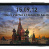 Игровая  Москва