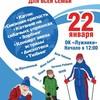 22 января, ЛУЖНИКИ, Зимний OPEN AIR, In2Nation