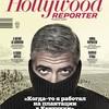 26 марта в России выходит первый номер «The Hollywood Reporter»