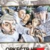 """""""Оркестр Че"""" презентует новый мини-альбом"""