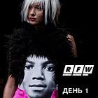 RFW ДЕНЬ 1