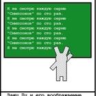 Русская интеллигенция в картинках