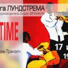"""SummerTime"": и снова джаз!"