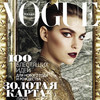 Обложки Vogue: Россия и Корея