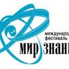 В Москве пройдет Эхо фестиваля «Мир знаний»