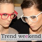It Is ALL About TrendWEEKEND In Moscow-city