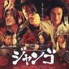 Сакэяпонамама: «Сукияки Вестерн Джанго» в широком прокате