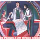 Искусство плаката в России 1961–85 гг. (part. 4)