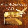 Долгожданный альбом OljnDvir от Ани Чайковской & AQ
