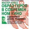 """""""Образ героя в современном кино""""/ лекция/ 27 апреля"""