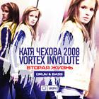 Катя Чехова 2008 и Vortex Involute «Вторая жизнь»