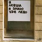 Agon-noga. Бумажный «диалог с городом»