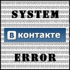 Сеть ВКонтакте дала сбой