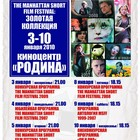 «THE MANHATTAN SHORT FILM FESTIVAL: ЗОЛОТАЯ КОЛЛЕКЦИЯ»
