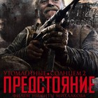 Новый фильм Михалкова идет в пустых залах