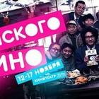 43 Фестиваль Японского кино